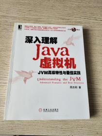 深入理解Java虚拟机:JVM高级特性与最佳实践 (正版、现货)