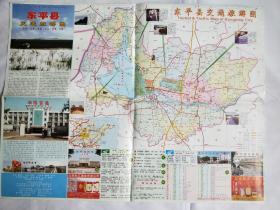 东平县地图