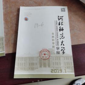 河北师范大学学报 自然科学版 2019 1