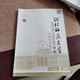 河北师范大学学报 自然科学版 2019 4