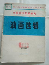 油画选辑(庆祝中华人民共和国成立二十五周年全国美术作品展览) ,16开册页装,全20张,现存18张