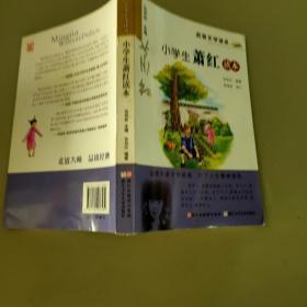 名家文学读本:小学生萧红读本