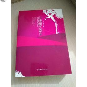 正版现货山楂树之恋-II