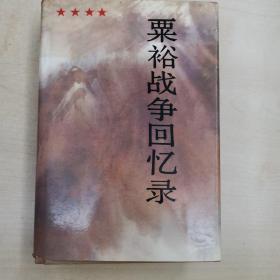 粟裕战争回忆录    (精装)