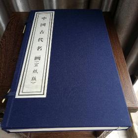 中国古代名画 (宣纸版)(一函二册)