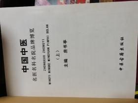 中国中医名医名科名院品牌博览 上册【大精装本】
