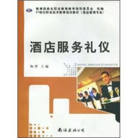 二手酒店服务礼仪杨萍 编南海出版公司9787544242905