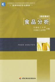 高等学校专业教材:食品分析