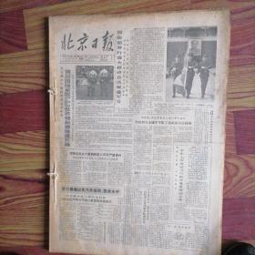 北京日报合订本1985一8