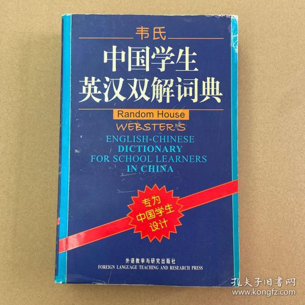 韦氏中国学生英汉双解词典