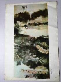 張大千畫集(第七輯)選頁16:摩詰山園(冊頁26*37.5cm)折疊寄送