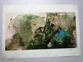 张大千画集(第七辑)选页18:峨眉顶(册页26*37.5cm)折叠寄送