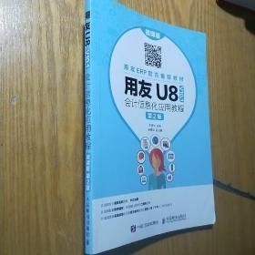 用友U8(V10.1)会计信息化应用教程(微课版第2版)