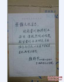 楚辞研究专家、湖南师范大学教授 颜新宇信札(毛笔1页)