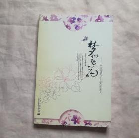 梦似飞花:中国现代才女真情美文
