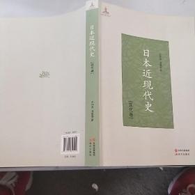 日本近现代史.现代卷