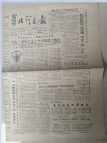 华北信息报1989年6月3号