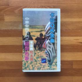 录像带2:中华金曲系列之银屏名歌·不落的红太阳·卡拉OK金曲录像带·怀旧经典音像作品