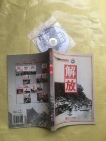 解放(有VCD光盘)——二战重大战役系列
