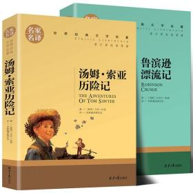 六年级下册必读经典书目全套2册鲁滨逊漂流记正版汤姆索亚历险记?