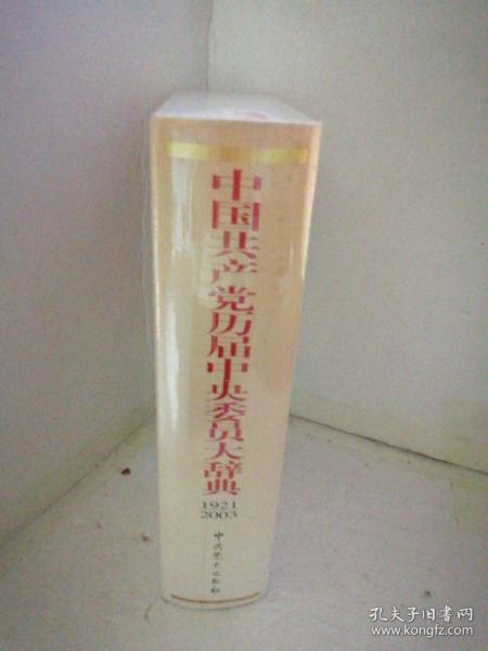 中国共产党历届中央委员大词典1921----2003