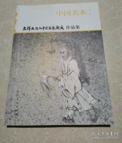 中国美术 增刊(吉祥五台山中国画艺术展作品集)