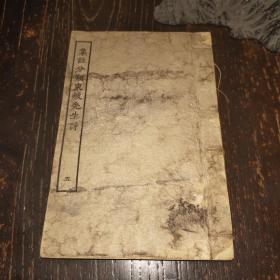 集注分類東坡先生詩(第五冊,四部叢刊本,民國上海涵芬樓影印本)