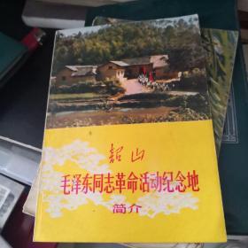 韶山毛泽东同志革命活动