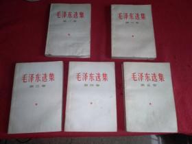毛泽东选集1--5卷全