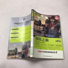 麦格希中英双语阅读文库·传奇故事系列:探险之旅(第3辑)