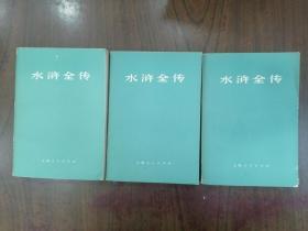 文革版带语录  水浒传(上中下三册全)  1975年1版1印,私藏,九品强