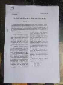 汉代经济犯罪的类型及惩罚的司法原则