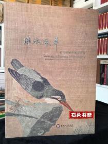 缂丝风华 宋代缂丝花鸟展图录