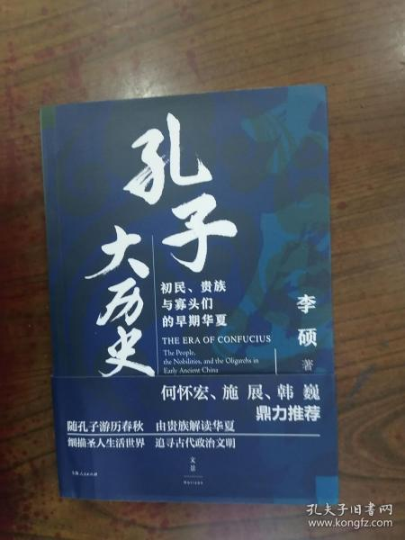 孔子大历史:初民、贵族与寡头们的早期华夏