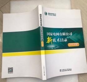 国家电网有限公司新技术目录 2019年版