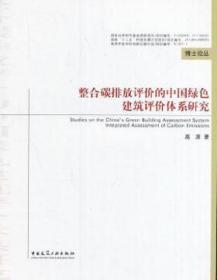 博士论丛 整合碳排放评价的中国绿色建筑评价体系研究 9787112192137 高源 中国建筑工业出版社 蓝图建筑书店