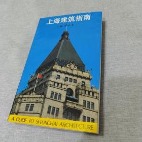上海建筑指南