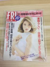日文杂志 Friday 2013年6月14日 第24期
