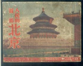 人民的首都北京