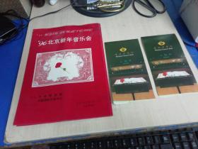 老节目单-96北京新年音乐会,厚纸12开6面,另有北京音乐厅入场券两张