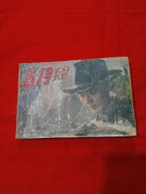 51号兵站(60年代电影怀旧版)篮色大缺本)