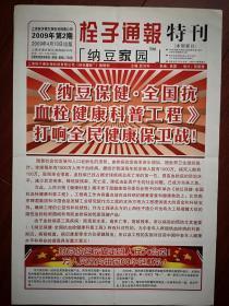 栓子通报特刊2009年4月10日 ,纳豆家园,纳豆治血栓,彩铜版