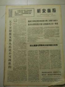 生日报新安徽报1971年4月25日(4开四版) 越南第四届国会代表选举圆满完成;