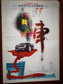 2009吉林市汽车文化博览会会刊2009年5月1日,附江城车市导航图 (详见说明)