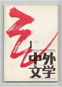 CN21-1045《中外文学》(创刊号)【刊影欣赏】(刊有莫言的小说《弃婴》)