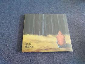 李志 梵高先生 cd 专辑 全新未拆封正版专辑