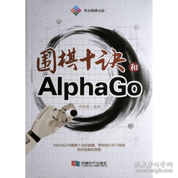 【正版】 围棋十诀和AIphaGo 李珺豪编著 AI新视角新思路