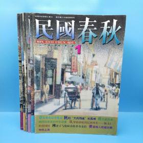 民国春秋(2001年1-6期)双月刊