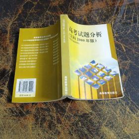 高考试题分析.文科:2000年版