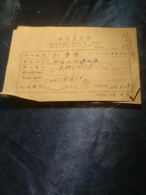 甘肃省宁县农村粮食供应转移证明(1960/3)(3份)